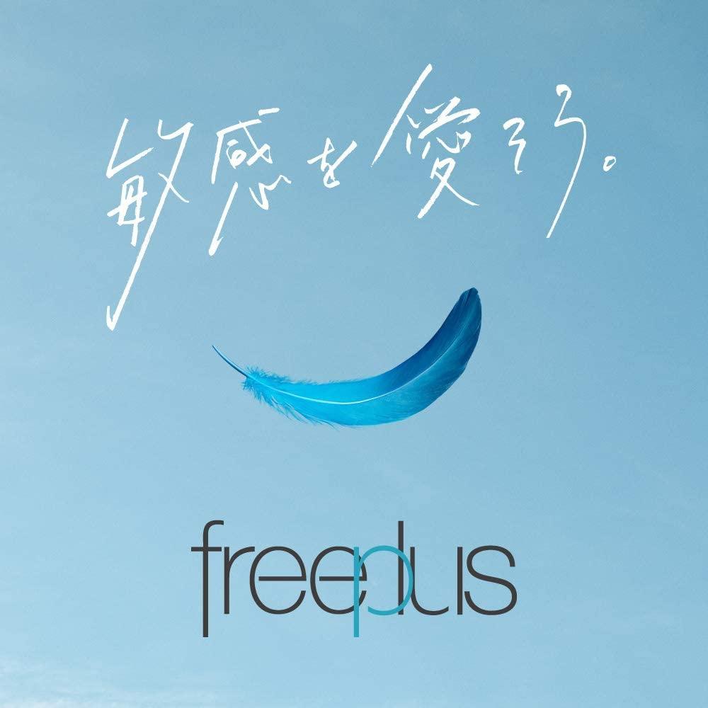 freeplus(フリープラス) ディープ プレ モイストエッセンスの商品画像6
