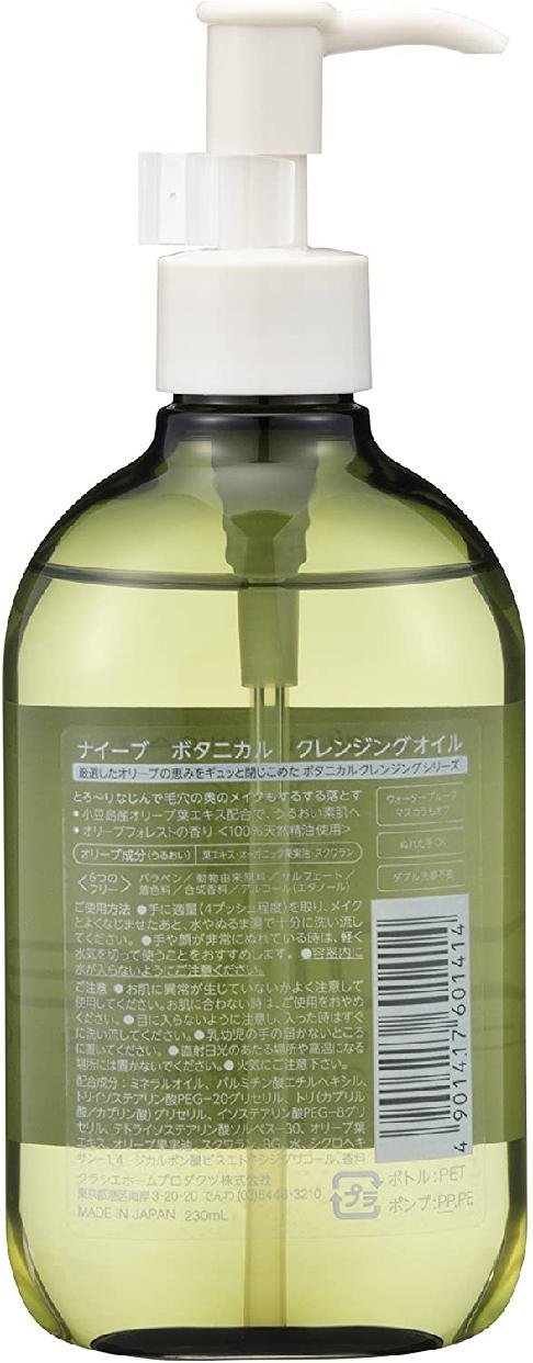 naive BOTANICAL(ナイーブボタニカル) クレンジングオイルの商品画像2