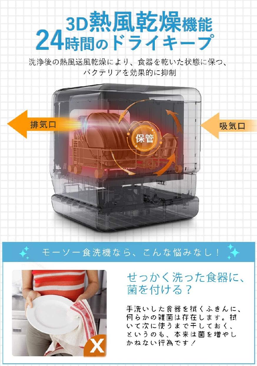 MooSoo(モーソー) 食器洗い乾燥機 MX10の商品画像5