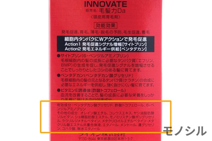 薬用毛髪力イノベート(やくようもうはつりょくいのべーと)育毛剤の商品画像2