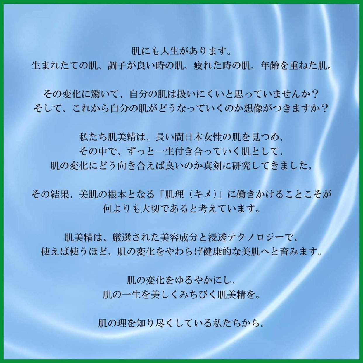肌美精(HADABISEI) 大人のニキビ対策 薬用美白化粧水の商品画像7