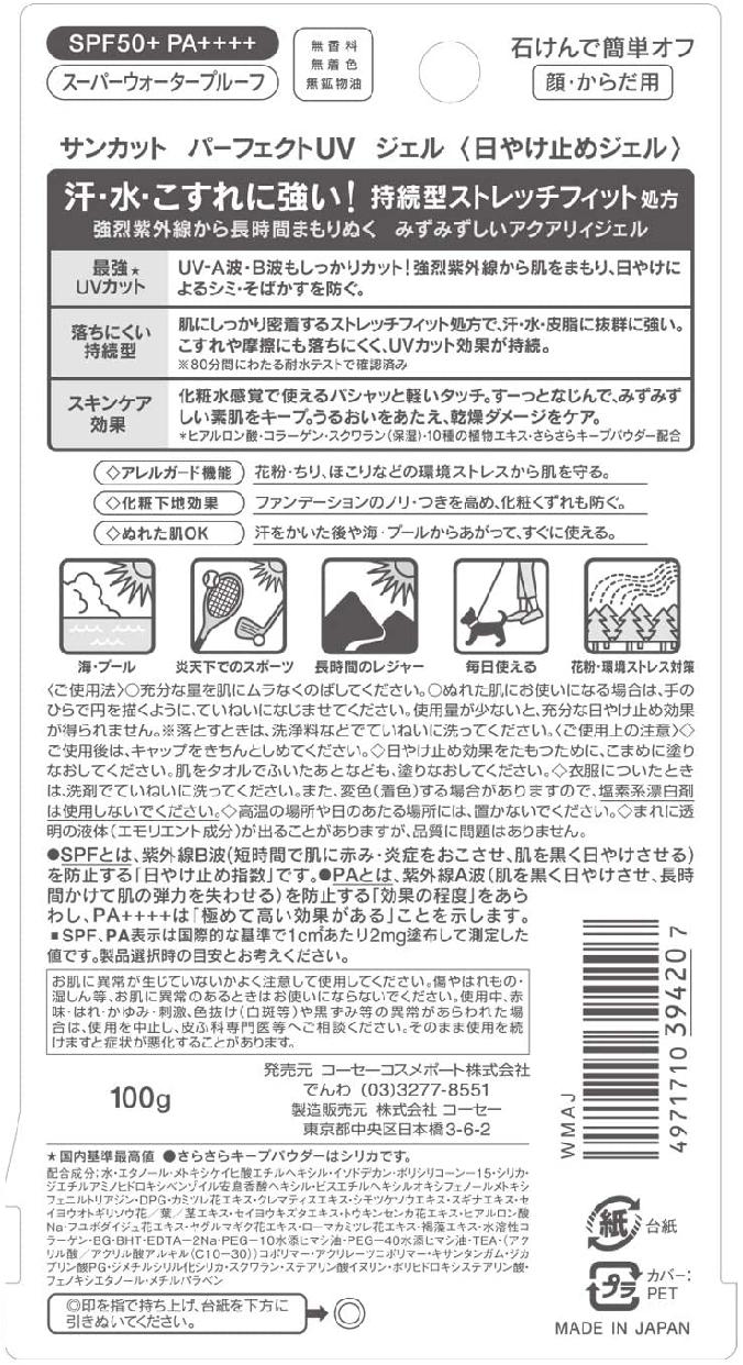 SUNCUT(サンカット)パーフェクトUV ジェルの商品画像9
