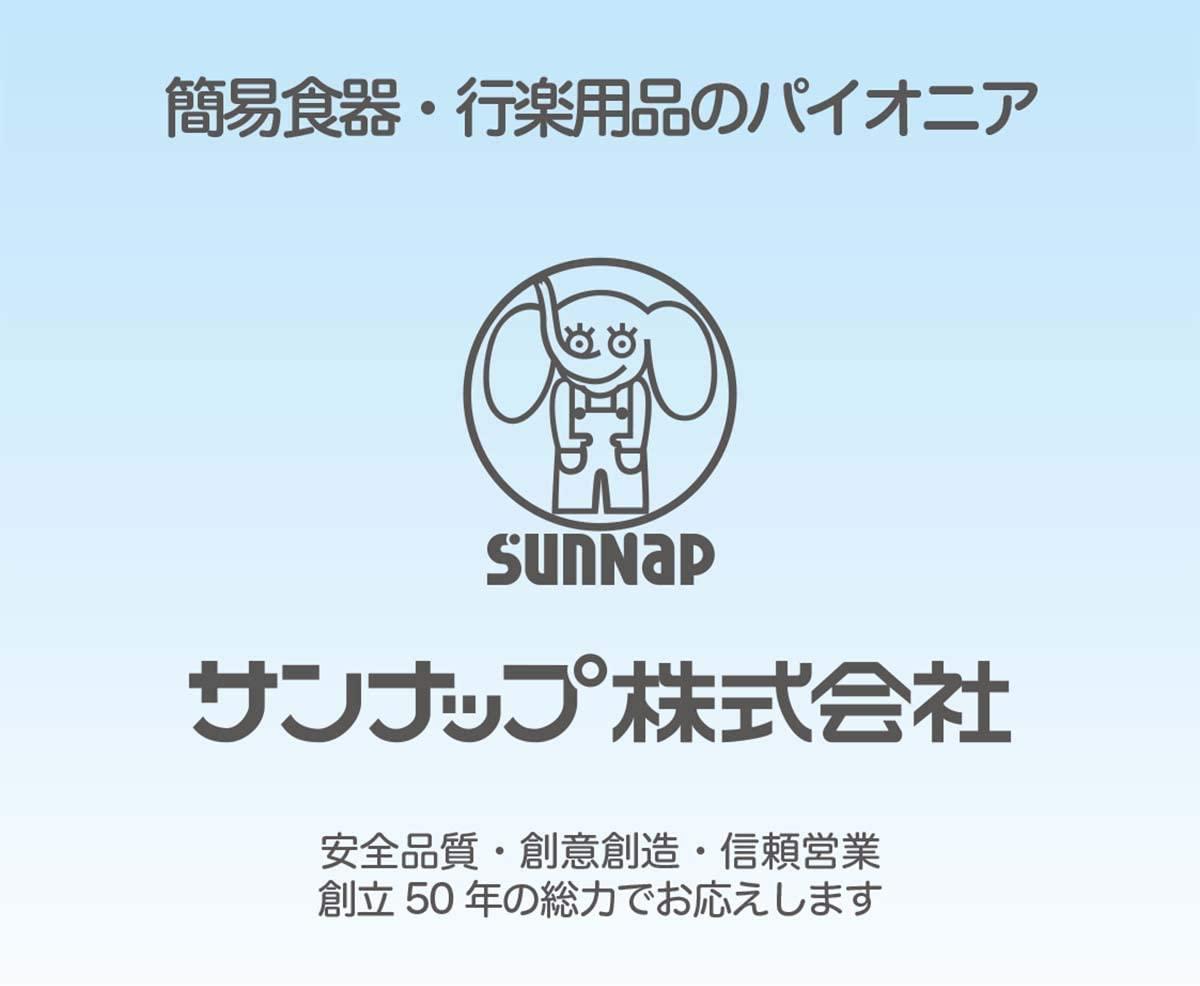SunNap(サンナップ)ペーパーカップホルダー 205ml用 CH-5CLの商品画像6