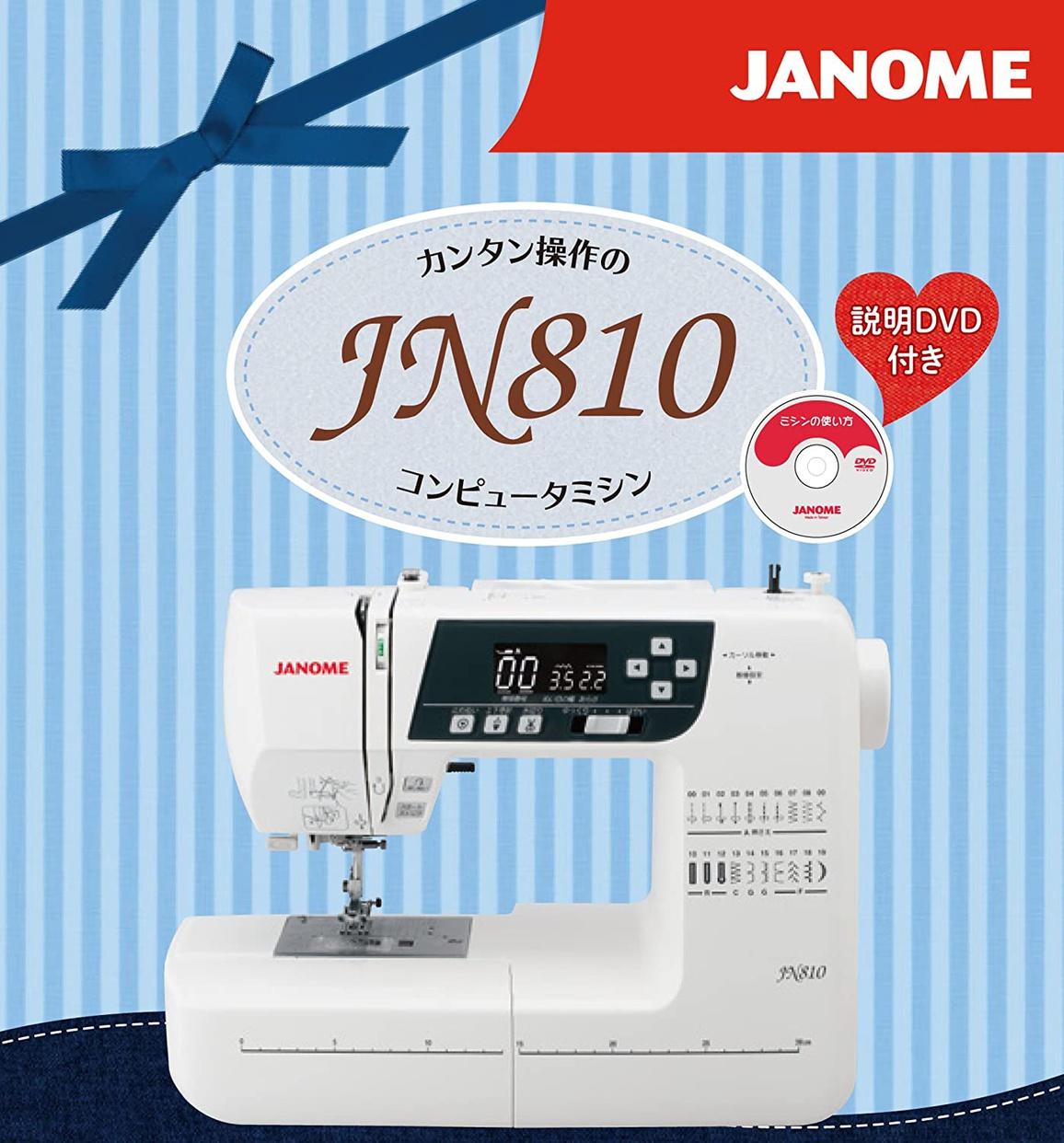 JANOME(ジャノメ) コンピュータミシン JN810の商品画像4