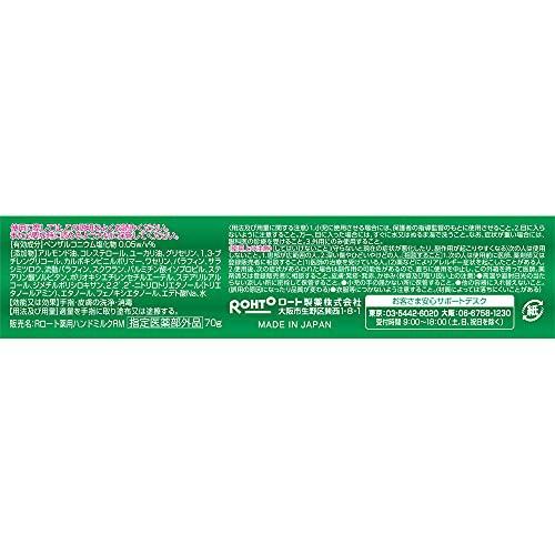 MENTHOLATUM(メンソレータム) ウィルフリーリッチミルクの商品画像3