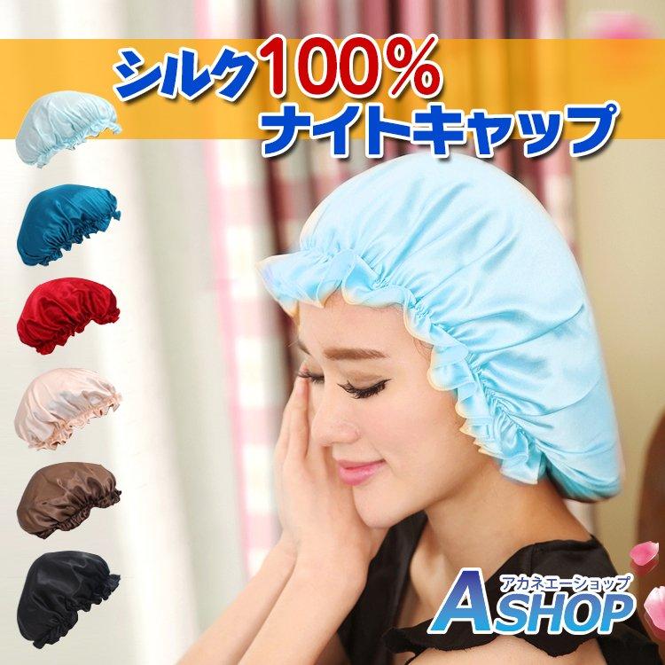 アカネA SHOP(アカネエー ショップ) シルク 100% ナイトキャップの商品画像