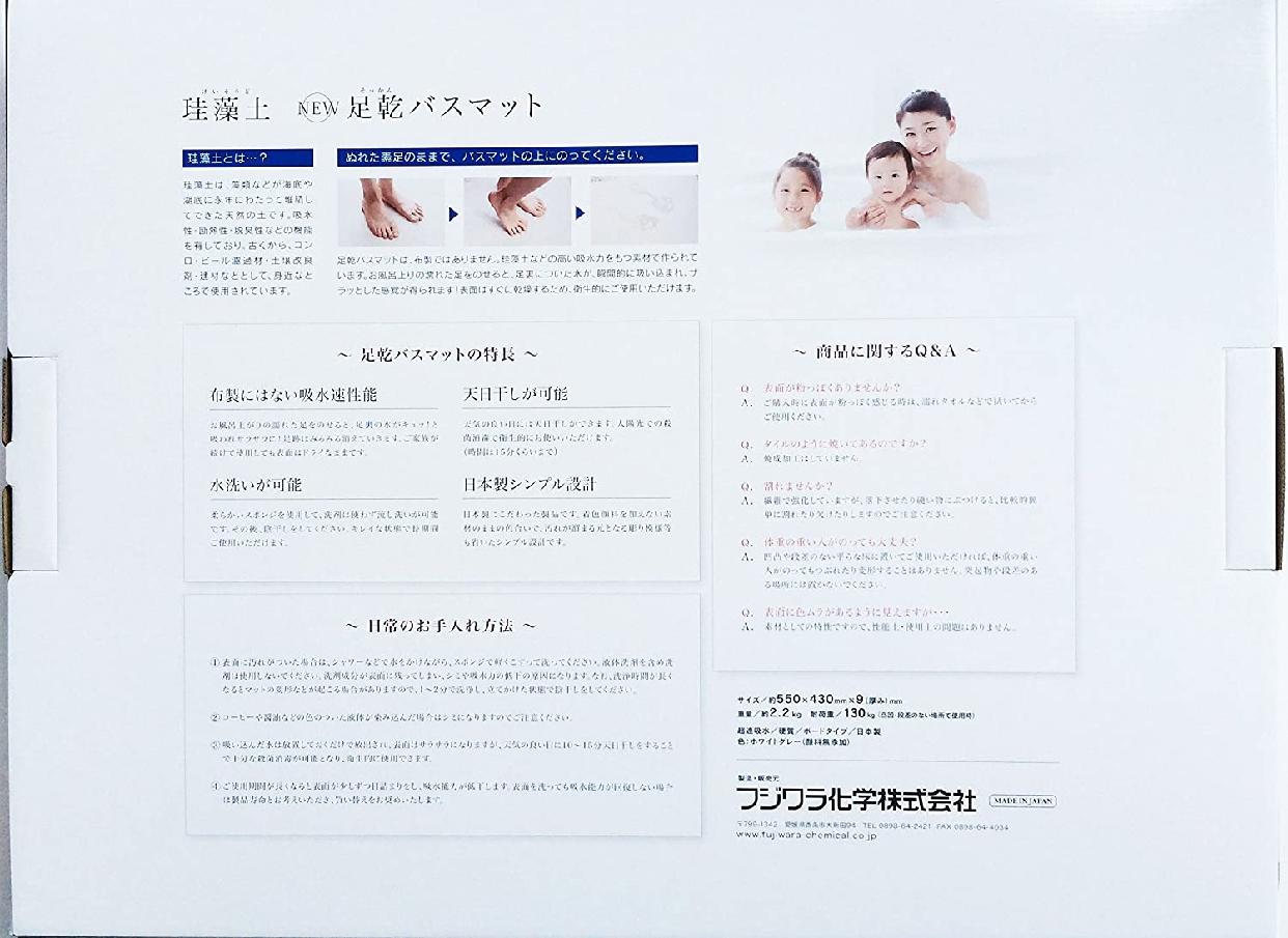 フジワラ化学(ふじわらかがく)足乾バスマットの商品画像7