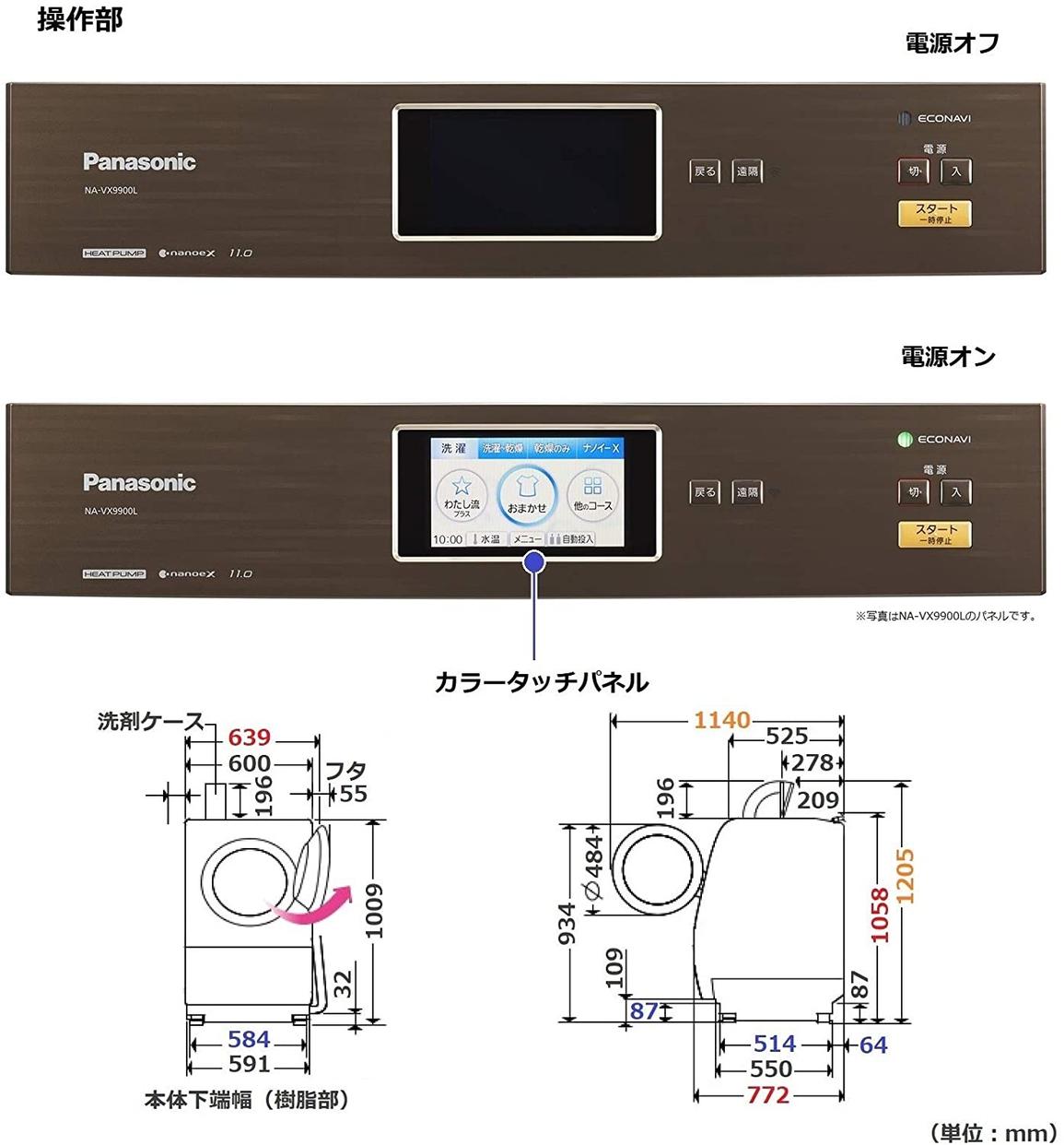 Panasonic(パナソニック) ななめドラム洗濯乾燥機 NA-VX9900の商品画像3