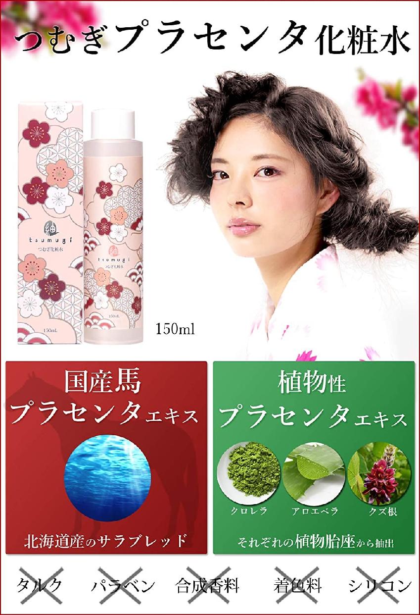 つむぎ つむぎプラセンタ化粧水の商品画像2