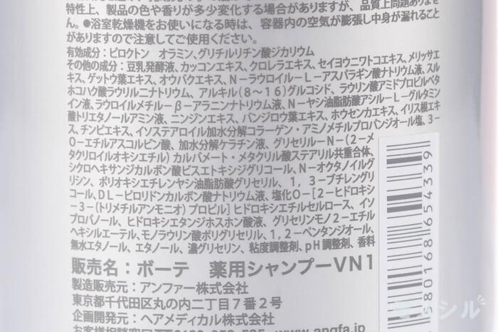 スカルプDボーテ薬用スカルプ シャンプー ボリュームタイプの商品画像6