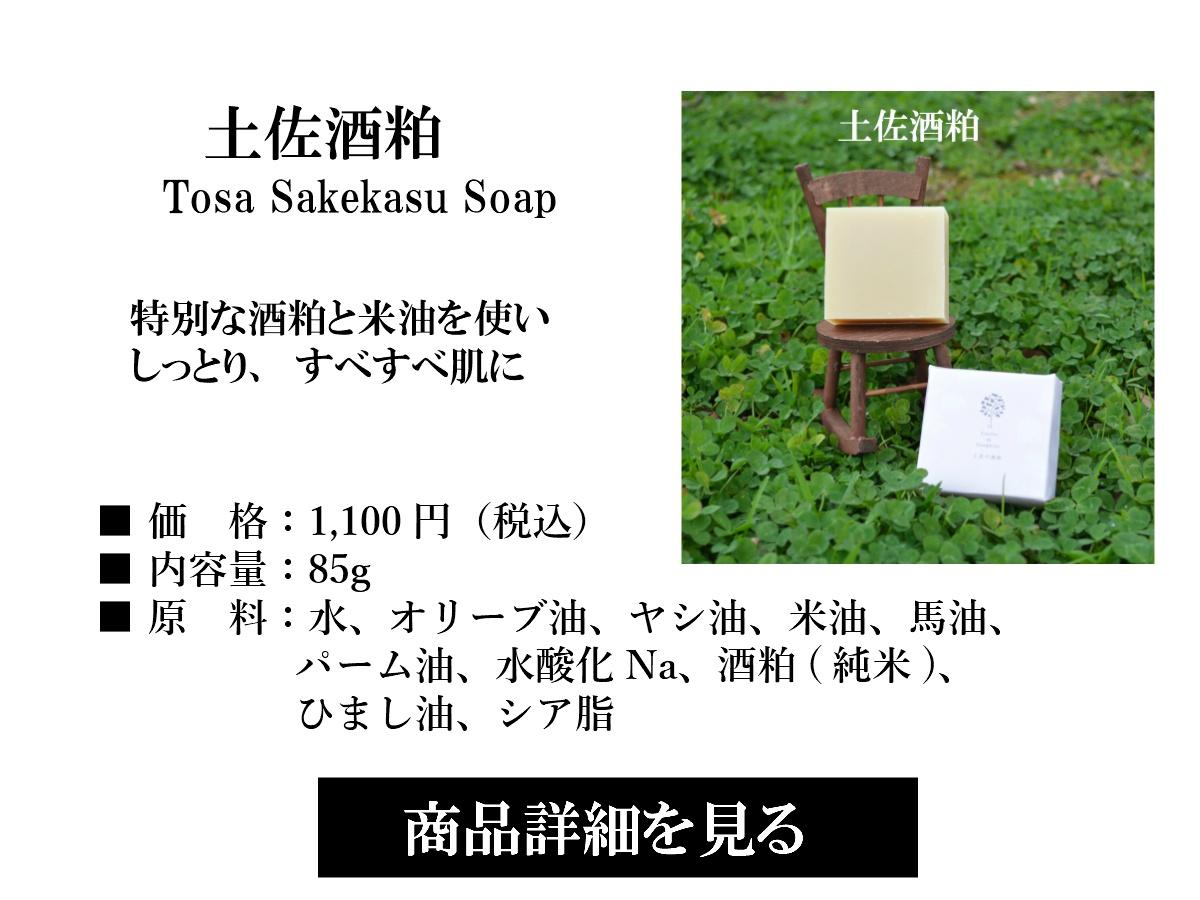 スパークレール 土佐酒粕石鹸の商品画像5
