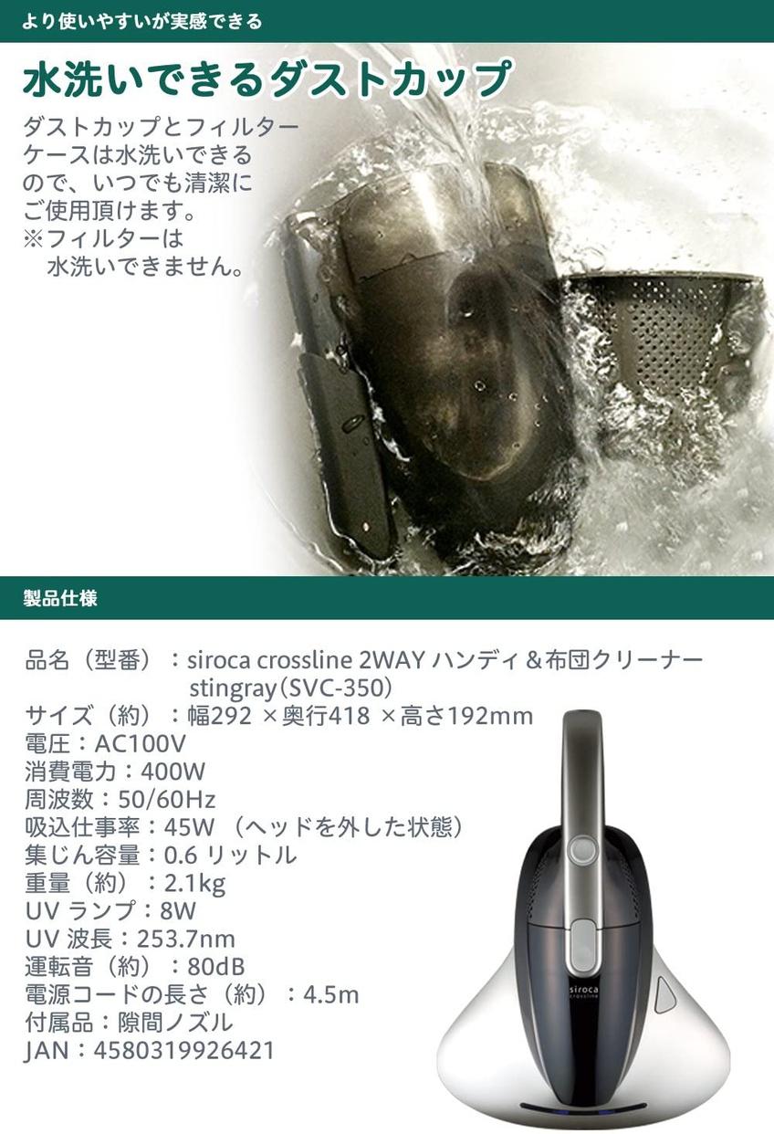siroca(シロカ) 2wayハンディ&布団クリーナー stingray SVC-350の商品画像7