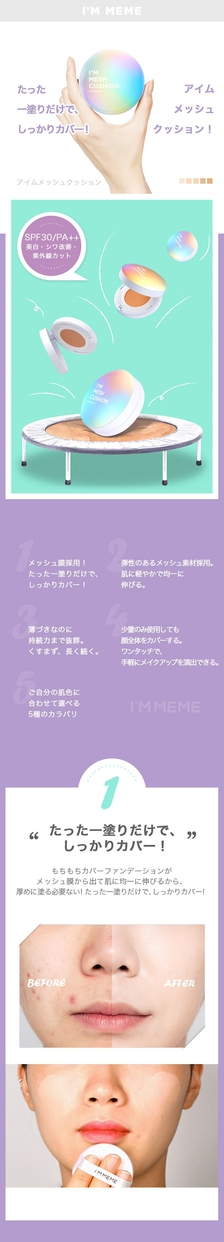 I'M MEME(アイムミミ) アイムメッシュクッションの商品画像
