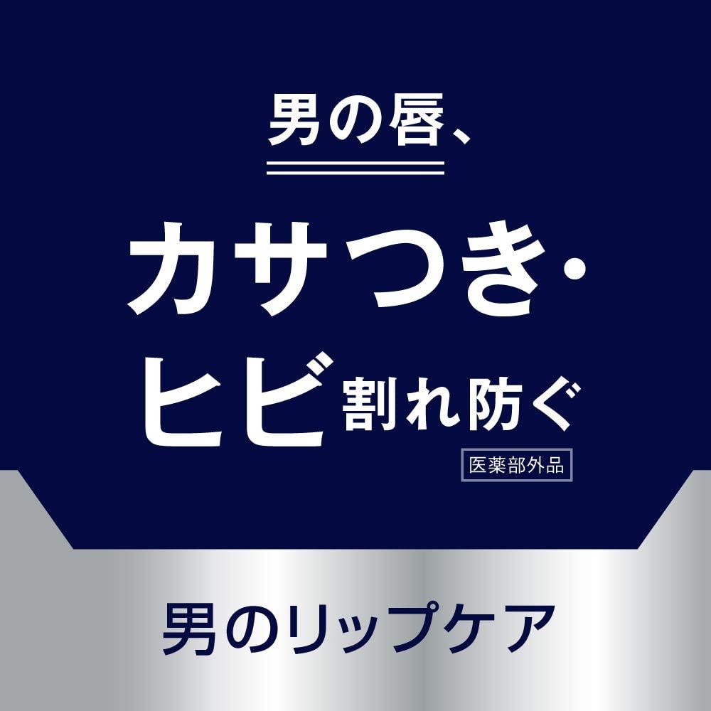 NIVEA MEN(ニベア メン) リップケア モイストの商品画像5