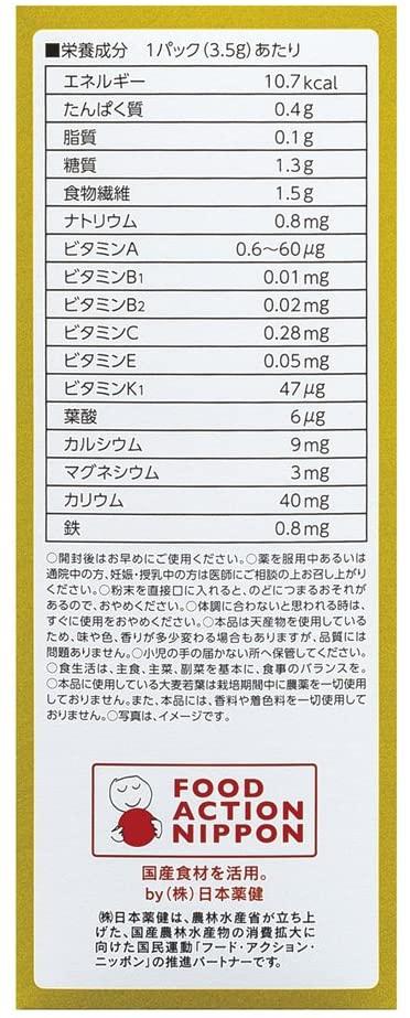 日本薬健 金の青汁 25種の純国産野菜 乳酸菌×酵素の商品画像11