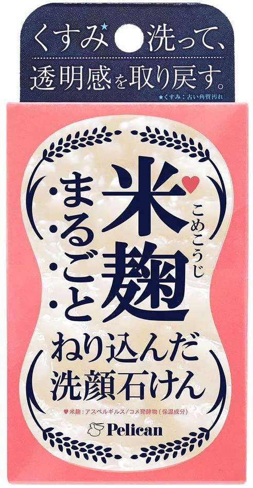 ペリカン石鹸(PELICAN SOAP) 米麹まるごとねり込んだ洗顔石けん