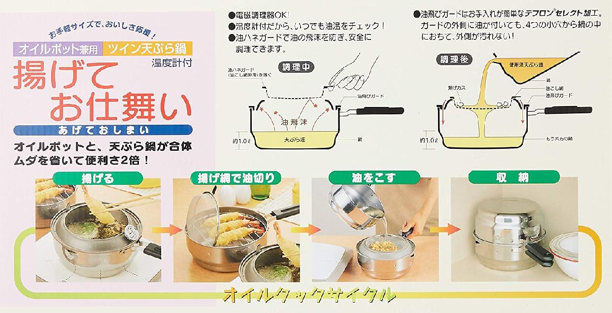 kakusee(カクセー)揚げてお仕舞い天ぷら鍋 シルバーの商品画像6