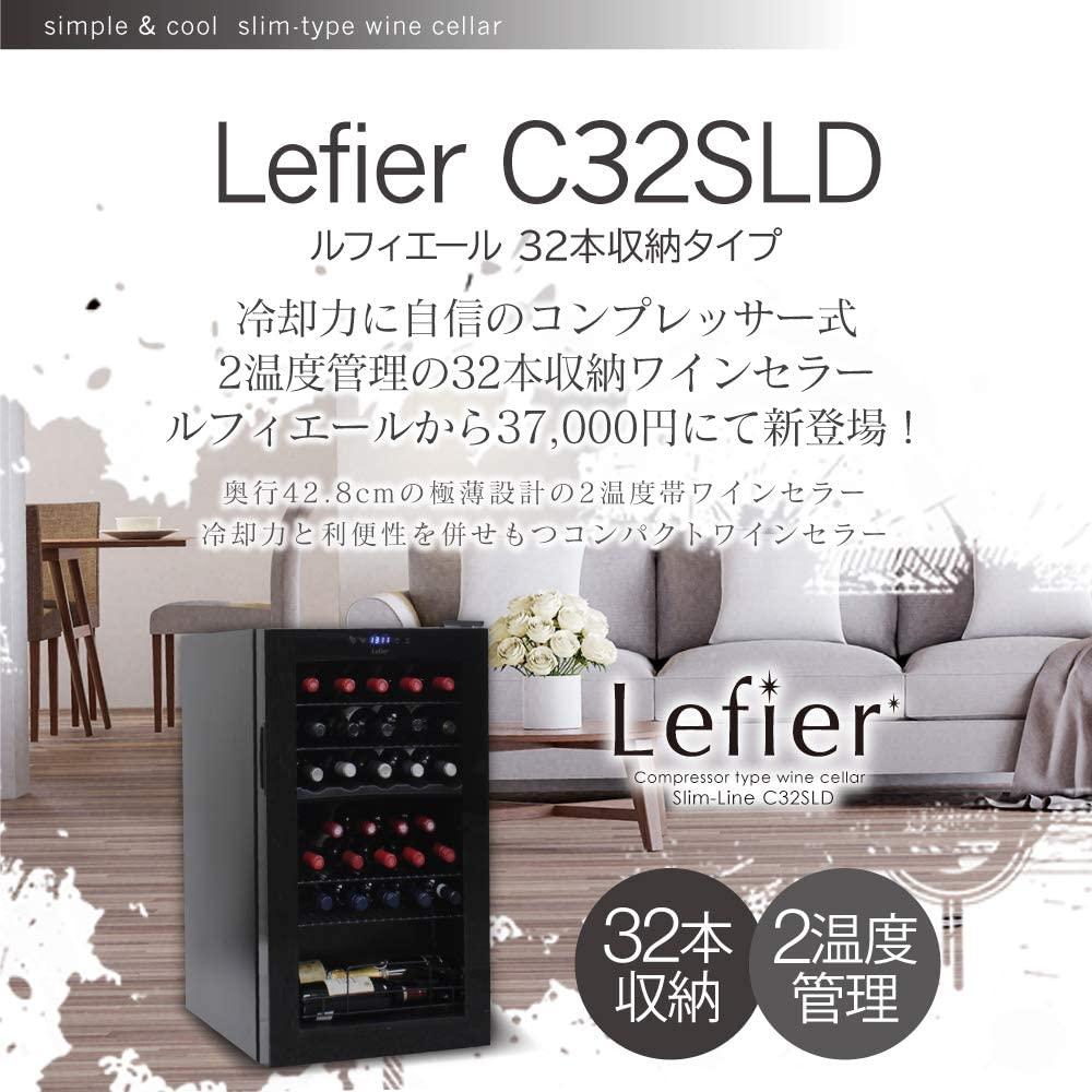 Lefier(ルフィエール) スリムライン C32SLDの商品画像2