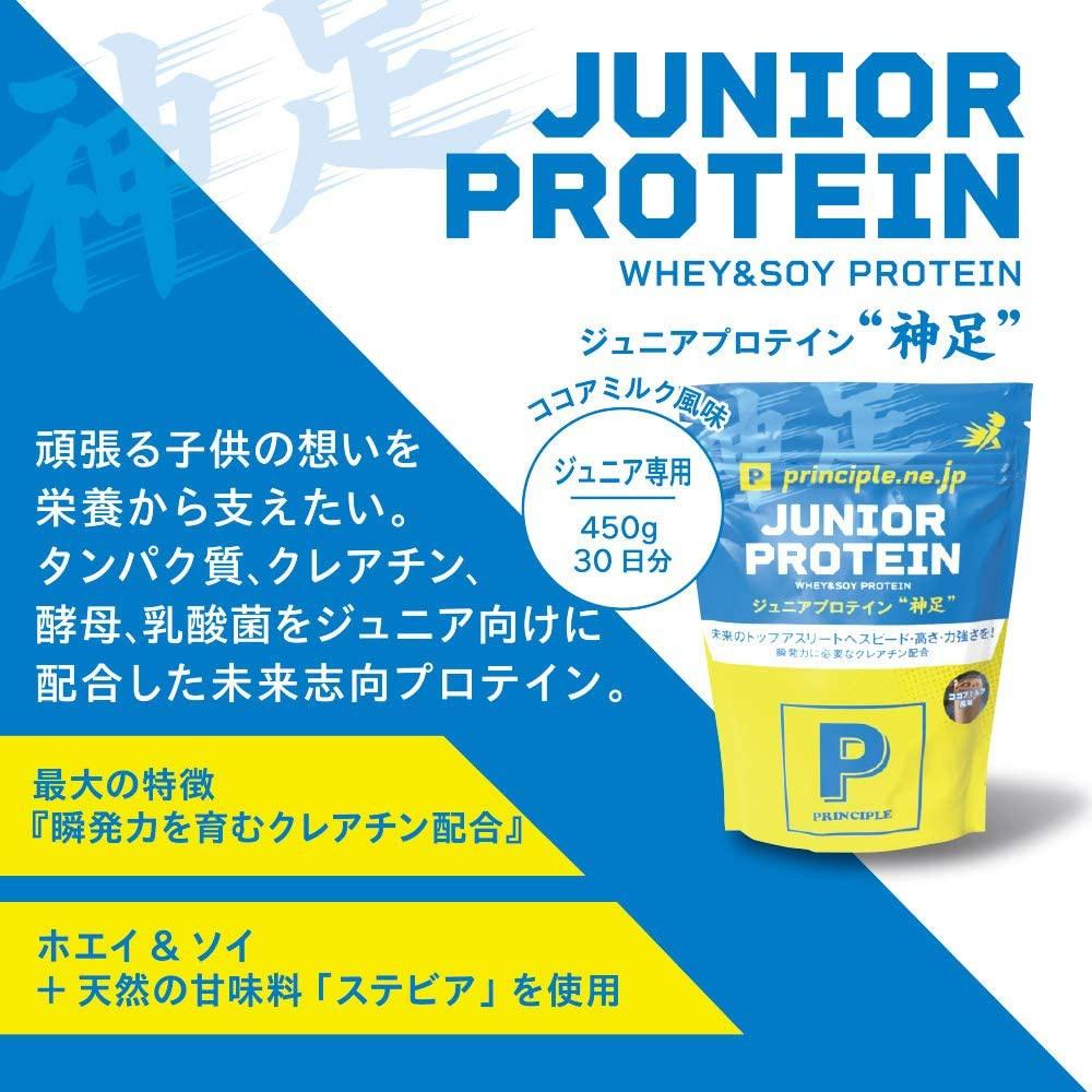 principle(プリンシプル) ジュニアプロテイン 神足の商品画像3