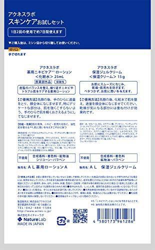 ACNES LABO(アクネスラボ) スキンケアお試しセットの商品画像10
