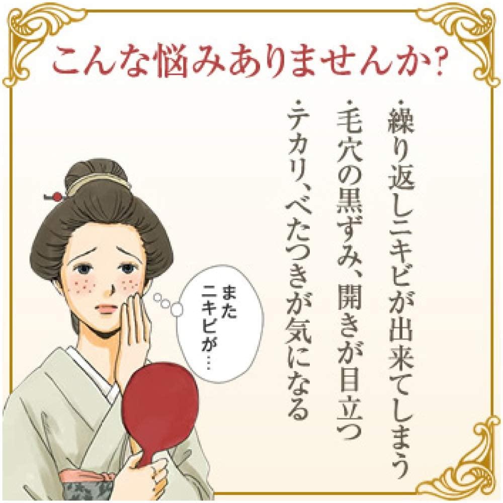 美顔(ビガン)明色美顔石鹸の商品画像8