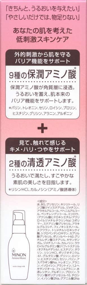 MINON(ミノン)アミノモイスト モイストチャージ ミルクの商品画像11