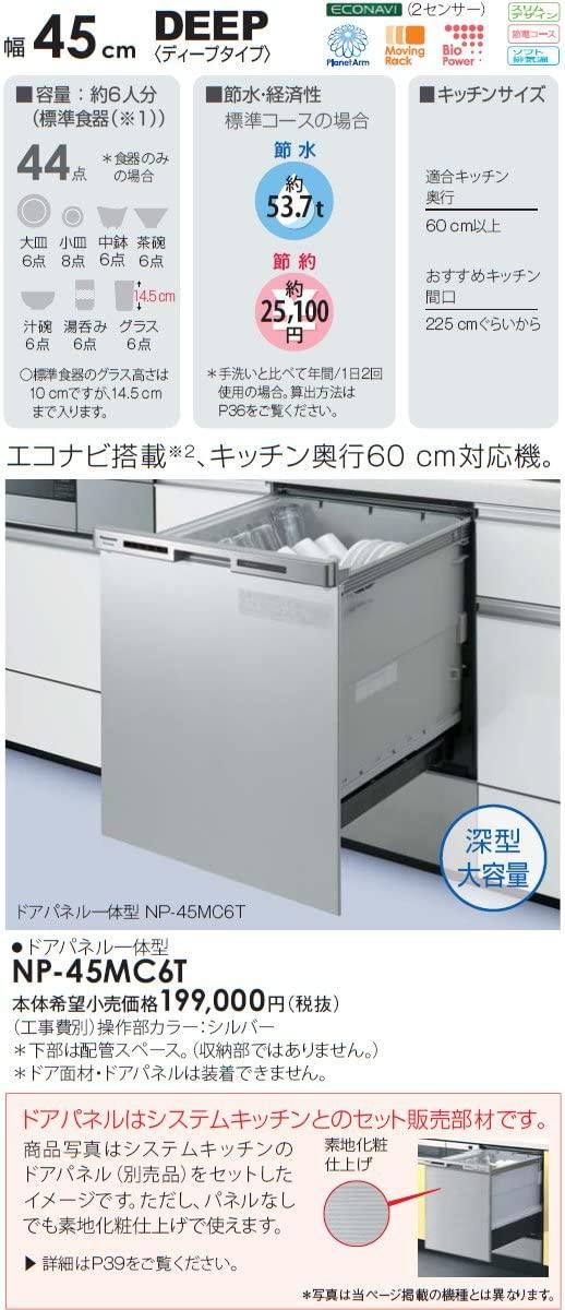 Panasonic(パナソニック) ビルトイン食器洗い乾燥機 NP-45MC6T シルバーの商品画像3