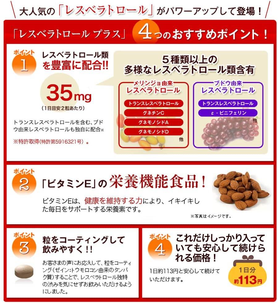 山田養蜂場(YAMADA BEE FARM) レスベラトロール プラスの商品画像6