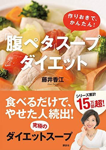 講談社 「腹ペタ」スープダイエット 作りおきで、かんたん!の商品画像3