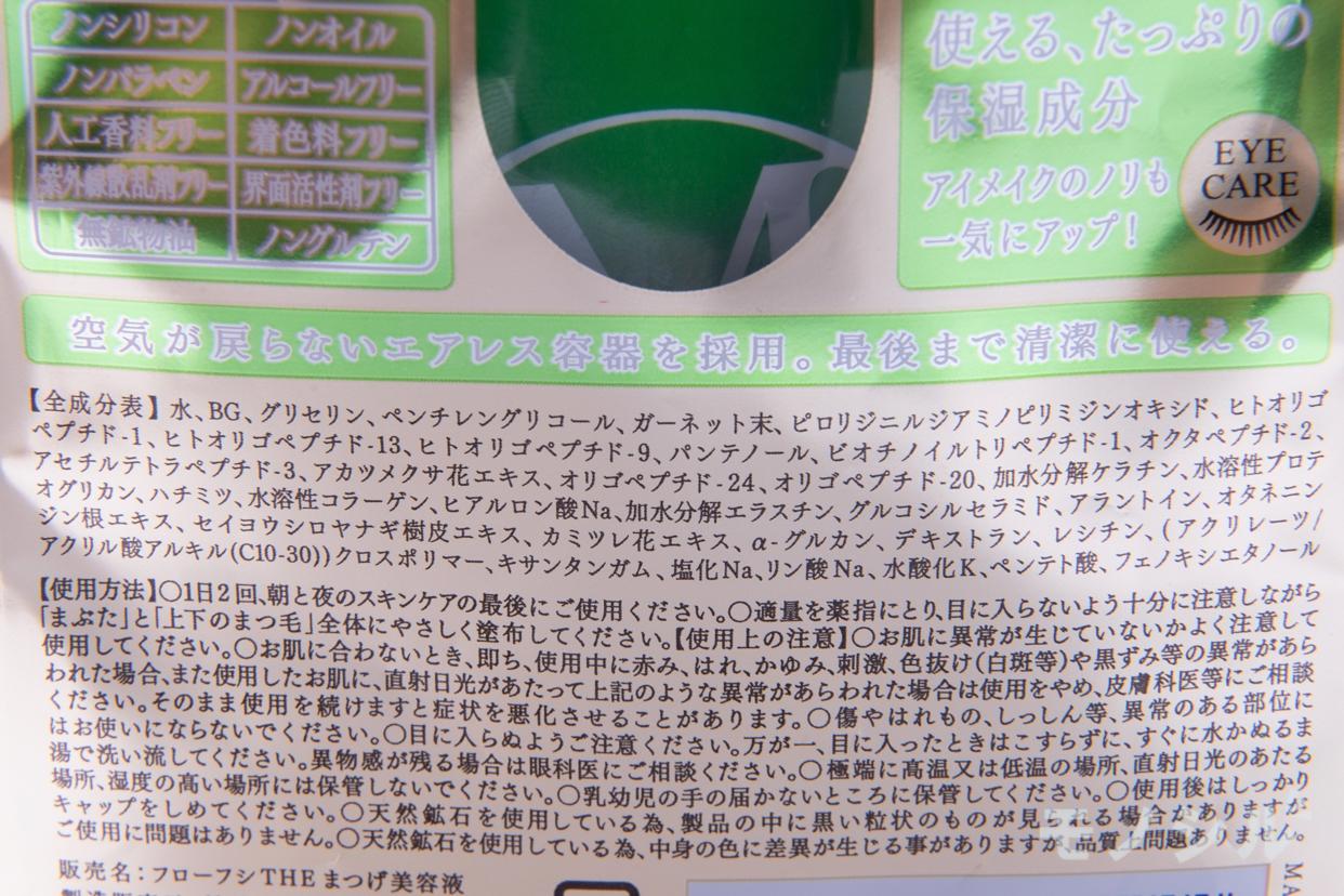 FLOWFUSHI(フローフシ)フローフシ THE まつげ美容液の商品パッケージの成分表