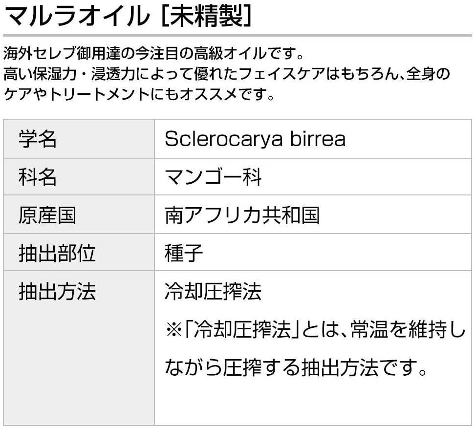 INSCENT(インセント)マルラオイルの商品画像3