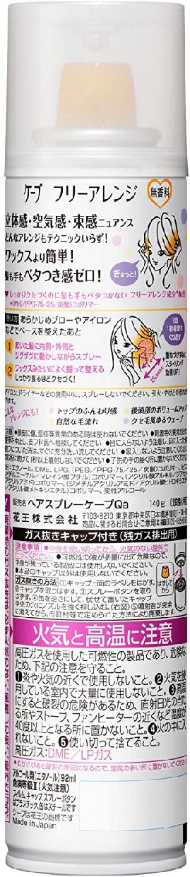 ケープ フリーアレンジの商品画像2