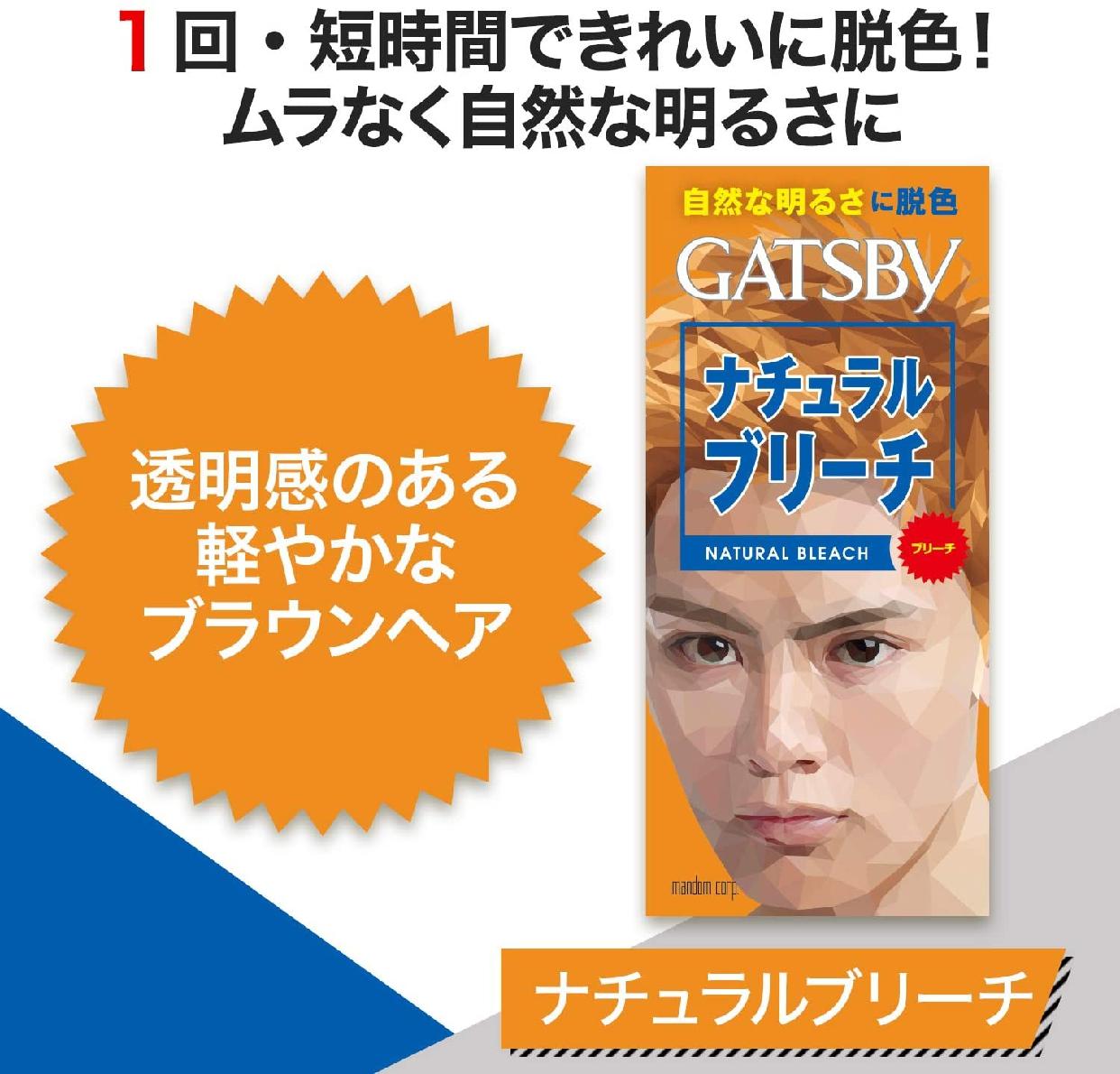 GATSBY(ギャツビー) ナチュラルブリーチの商品画像2