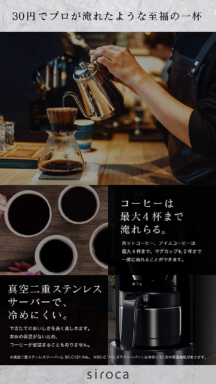 siroca(シロカ)コーン式全自動コーヒーメーカー SC-C111の商品画像6