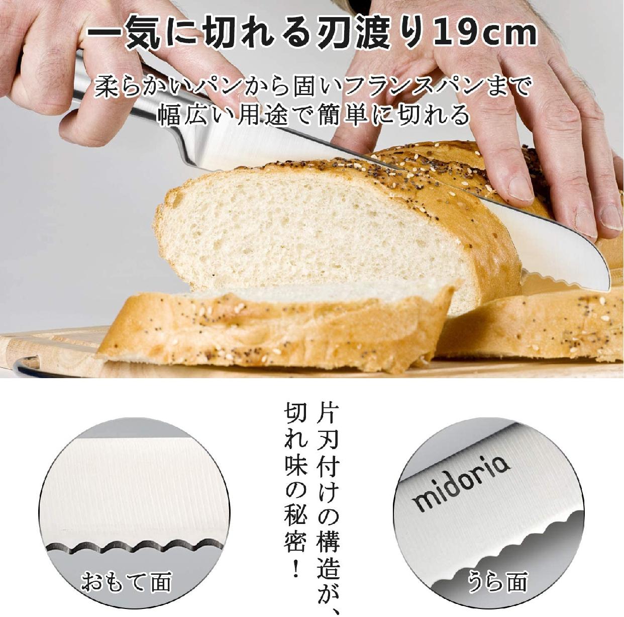 MIDORIA(ミドリア) パン切りナイフ シルバーの商品画像2
