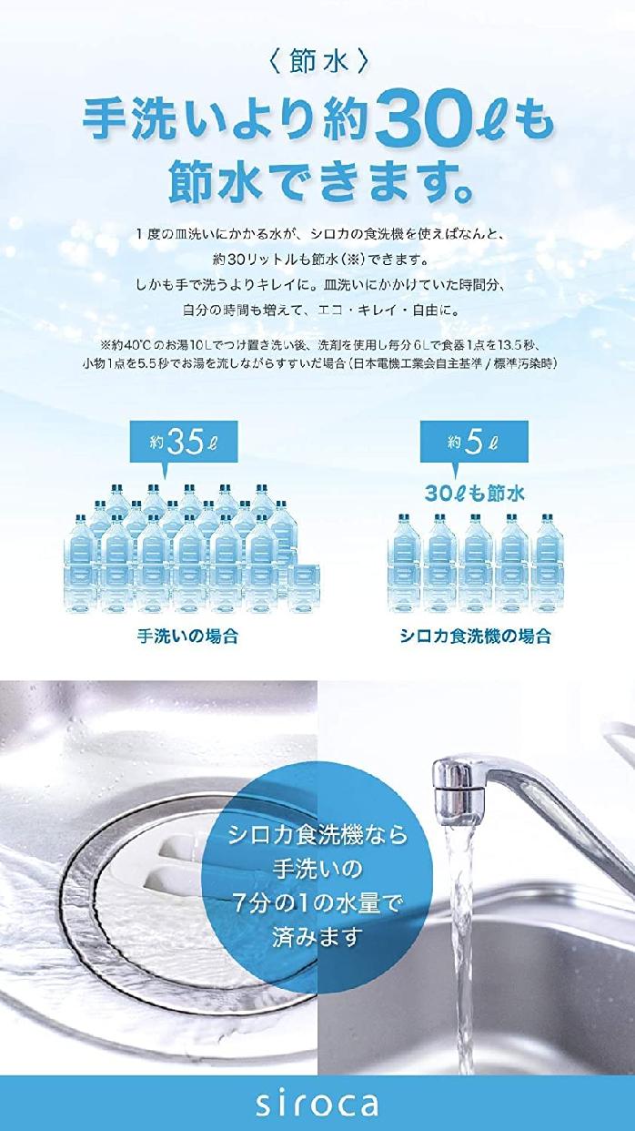 siroca(シロカ) 食器洗い乾燥機 SS-M151の商品画像4
