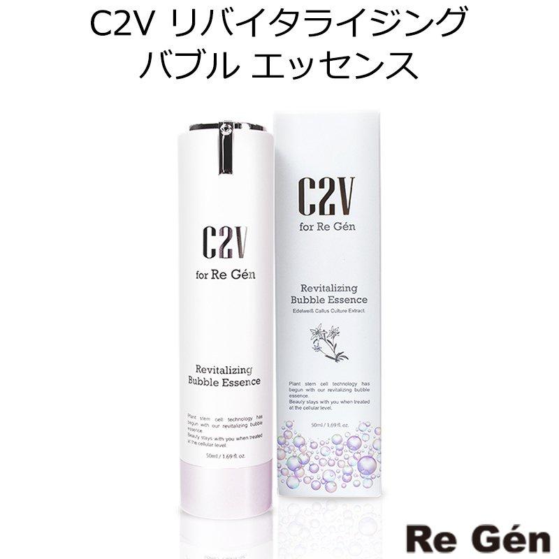 TEIBI COSME(テイビコスメ) C2V リバイタライジングバブルエッセンス