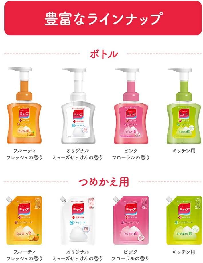 ミューズ 泡 ハンドソープ フルーティフレッシュの香りの商品画像5