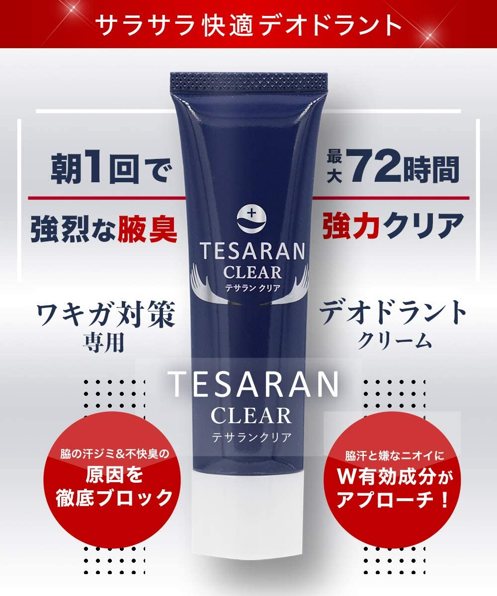 TESARAN CLEAR(テサランクリア) ワキガ専用デオドラントクリームの商品画像3