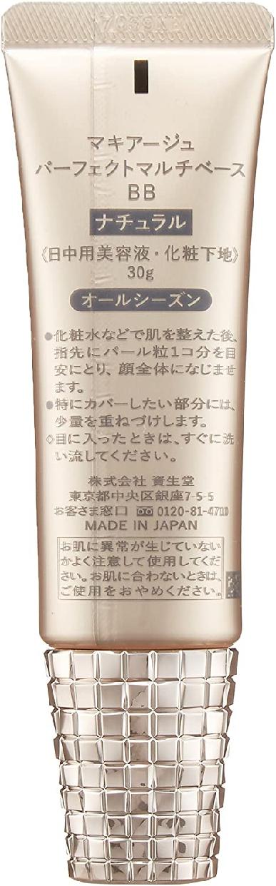 MAQuiIIAGE(マキアージュ) パーフェクトマルチベース BBの商品画像9