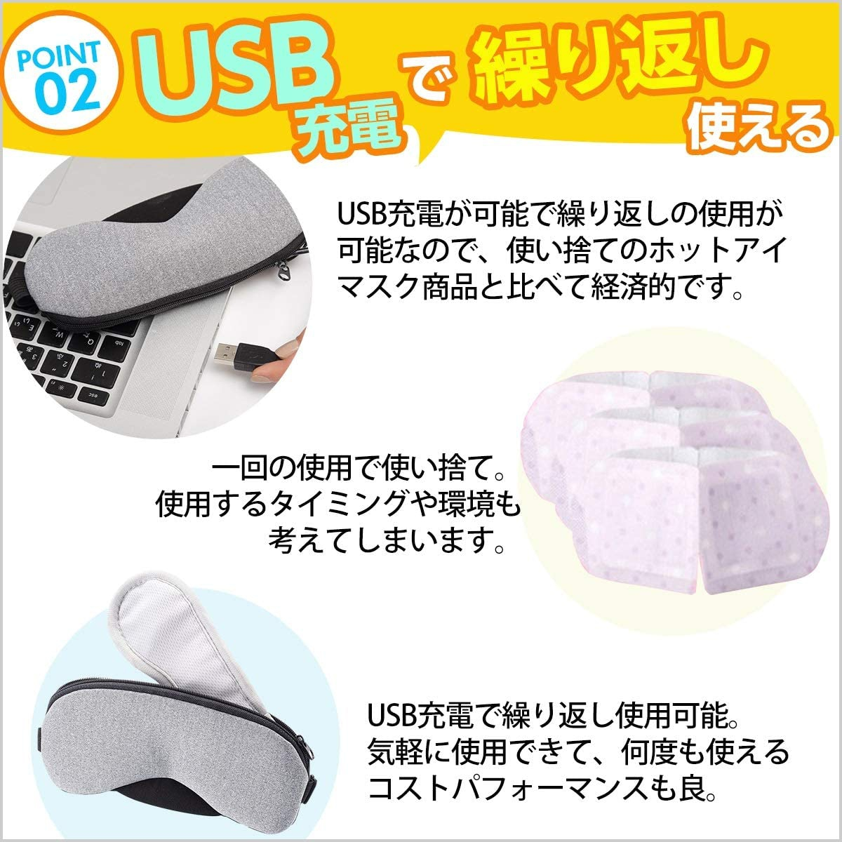 You&Me ホットアイマスク USBアイマスクの商品画像5
