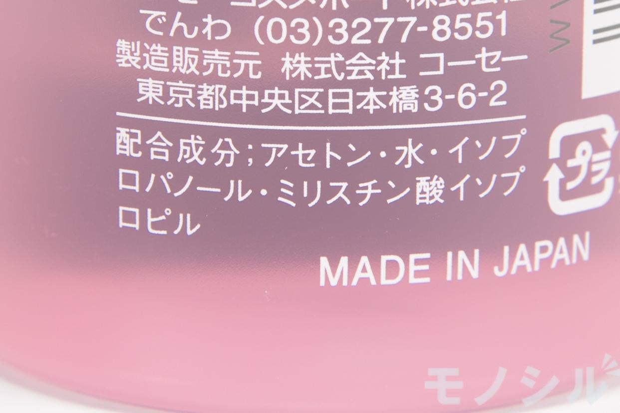 pure(ピュア) マイルドエナメルリムーバーNの商品画像5 商品の成分表