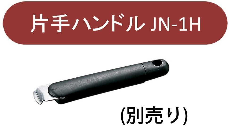 十得鍋(Juttoku nabe) テーブルポット25cm JN-25Bの商品画像5