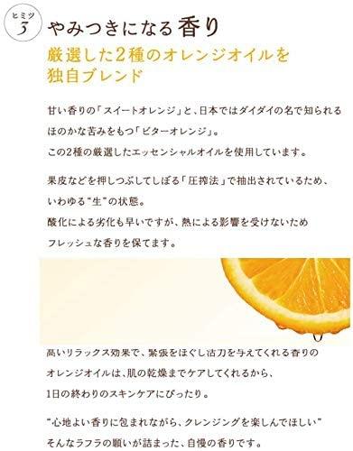 RAFRA(ラフラ) バームオレンジの商品画像5