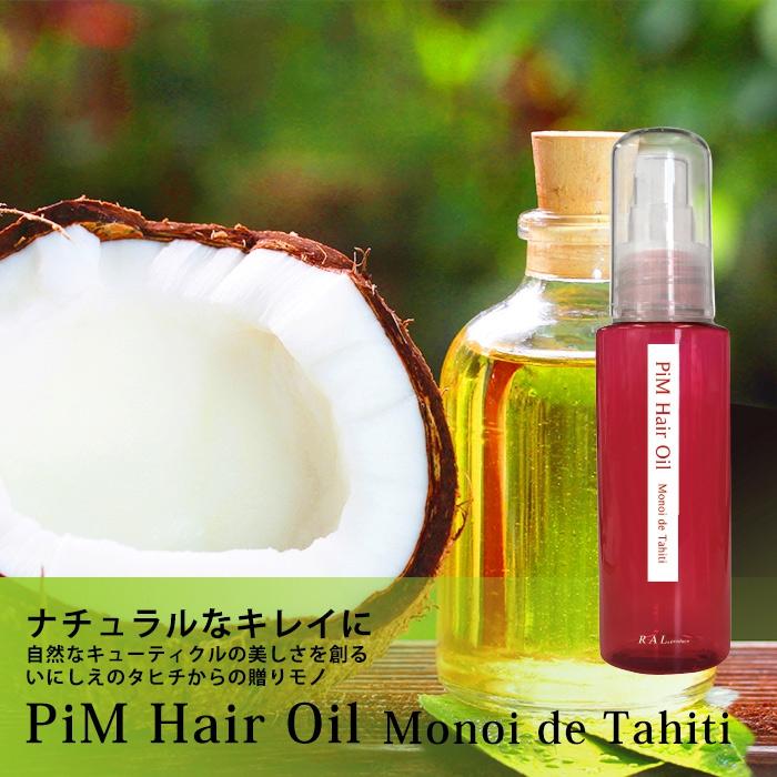 PiM(ピム) ヘアオイル(モノイ・ド・タヒチ)の商品画像