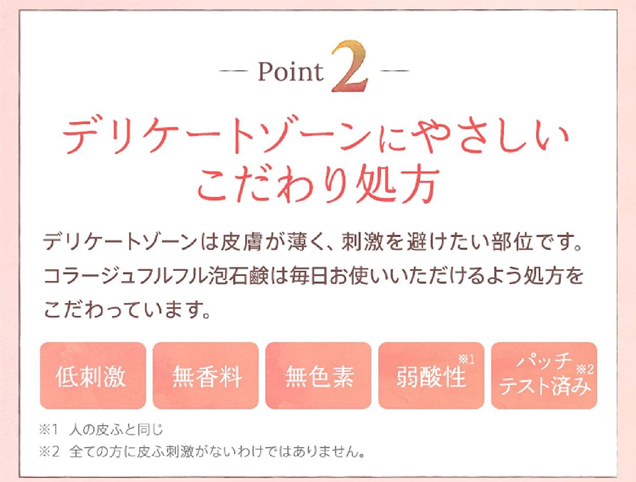 コラージュフルフル泡石鹸 (ピンク)の商品画像4