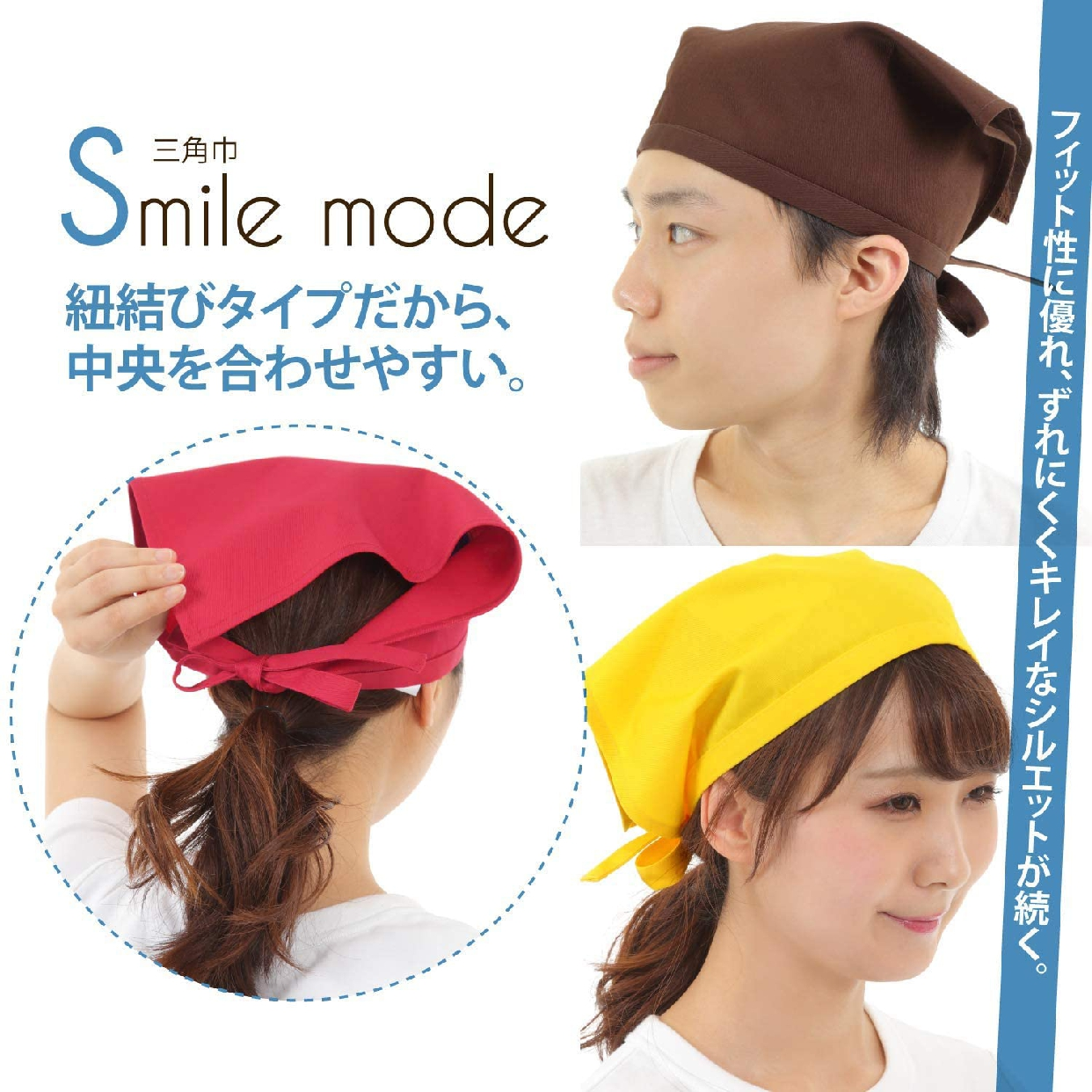 smile mode(スマイル モード) 三角巾の商品画像3