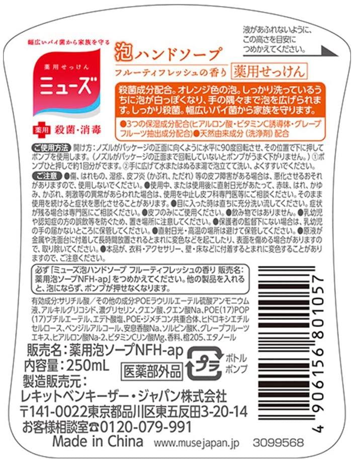 ミューズ 泡 ハンドソープ フルーティフレッシュの香りの商品画像6