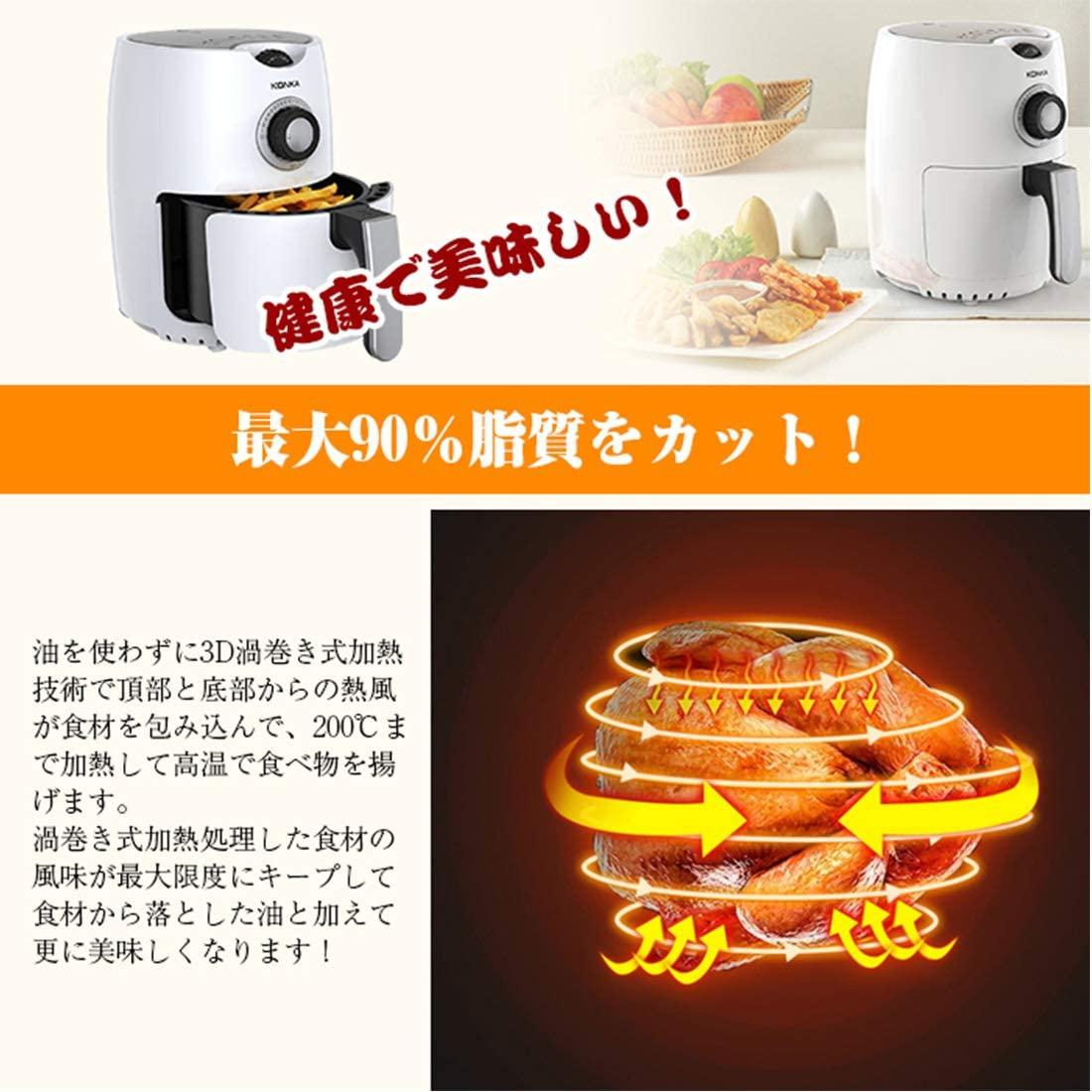 KONKA(コンカ)電気フライヤー 2.2L ホワイトの商品画像3
