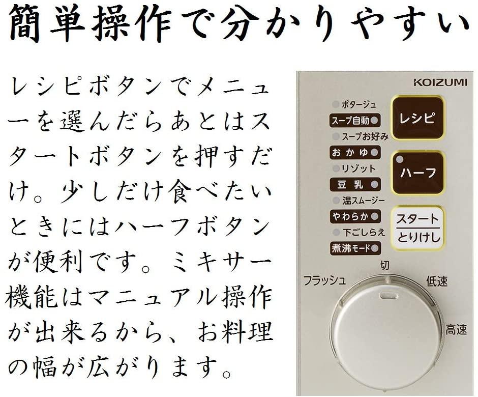KOIZUMI(コイズミ) スープメーカー KSM-1020/Nの商品画像3